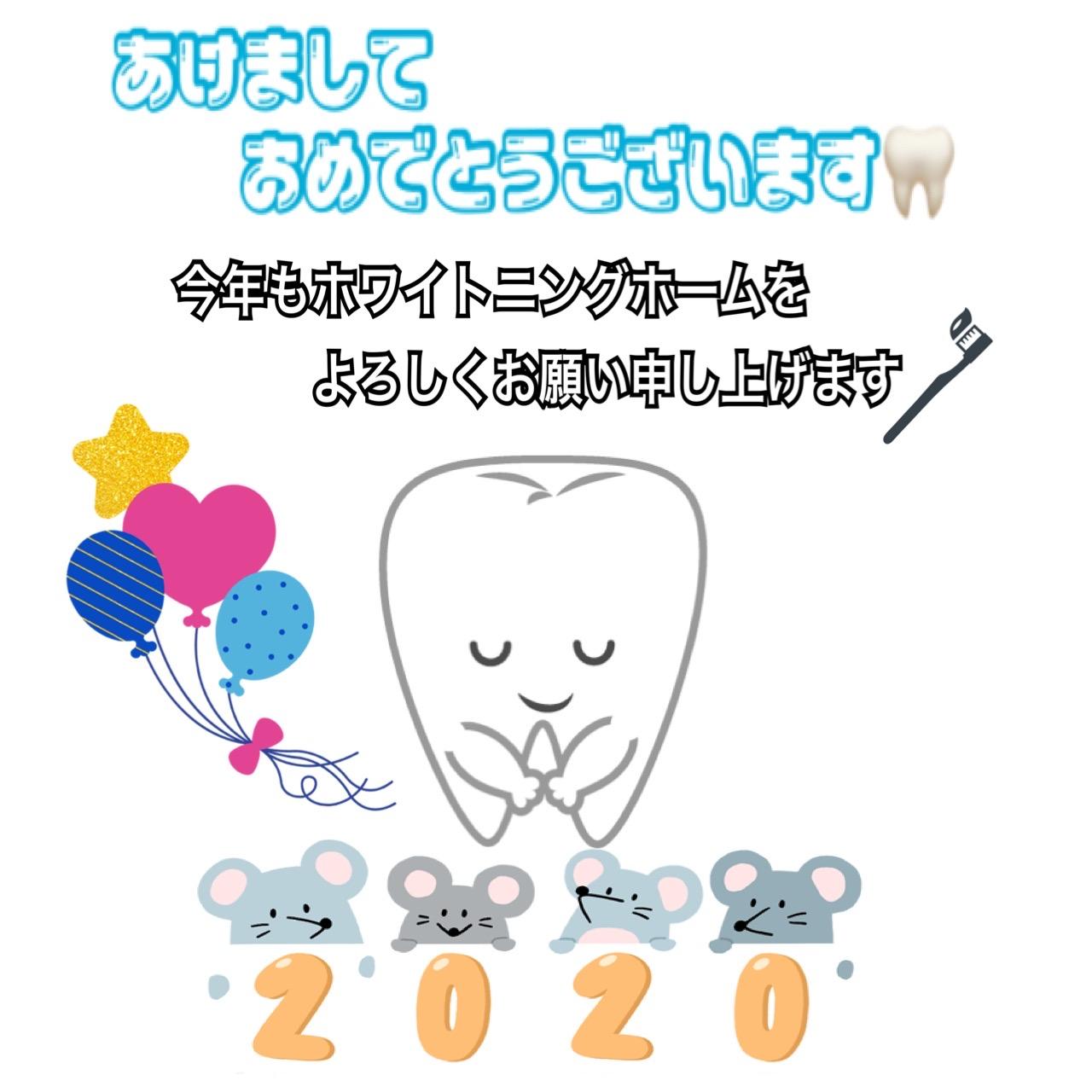 2020新春